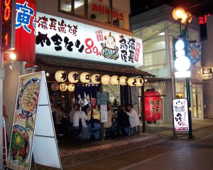 Dining in Japan, Oct. 2004